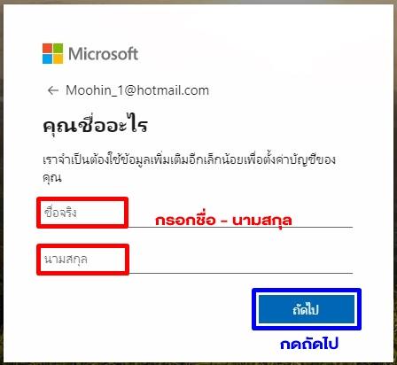 สมัคร email hotmail