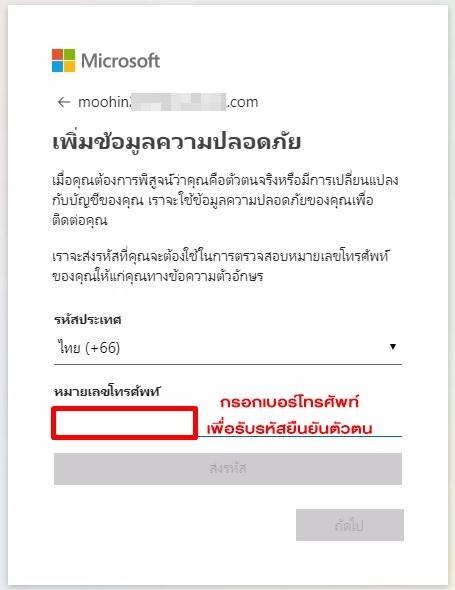 สมัคร email
